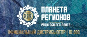 """Проверить дистрибьютора на сайте Компании """"ПЛАНЕТА РЕГИОНОВ"""""""