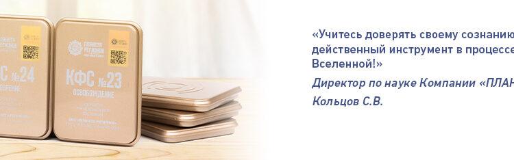 золотые кфс Кольцова