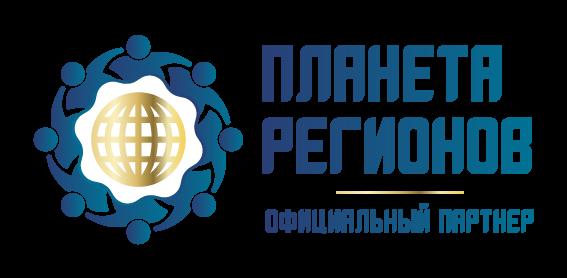 планета регионов официальный сайт